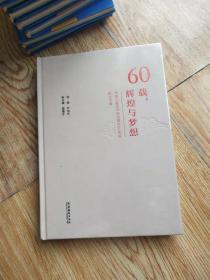 60载,辉煌与梦想:中国儿童艺术剧院建院60周年纪念文集【全新未开封】