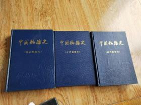 中国航海史:(古代航海史、近代航海史、现代航海史)精装全3册