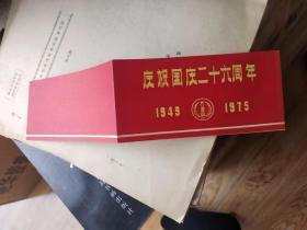 庆祝国庆二十六周年【徐震时】