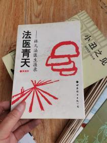 法医青天:林几法医生涯录