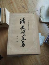 清史研究集第二辑