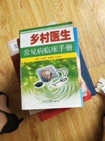 乡村医生常见病临床手册