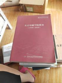 北京印刷学院简史1958-2018