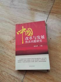 中国改革与发展热点问题研究