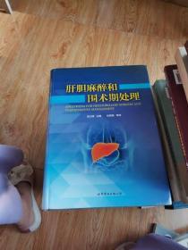 肝胆麻醉和围术期处理