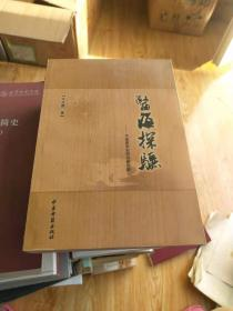 医海探骊:中国医学史研究新视野