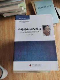 中国科幻的思想者