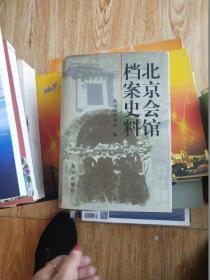 北京会馆档案史料