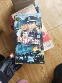 边缘追缉【未开封】