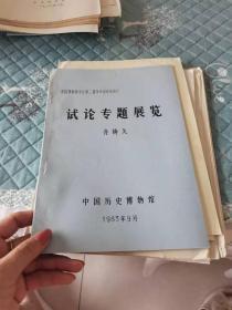 中国博物馆学会第二届学术讨论会论文试论专题展览