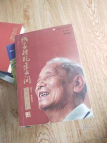 残墨惊艳乐云间——沈冰山传签名