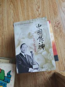 中国食神烹饪大师刘敬贤{签名本}