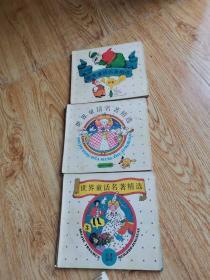 世界童话名著精选3本合售