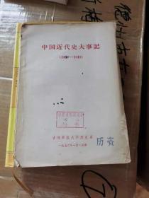中国近代史大事记(1839--1919)