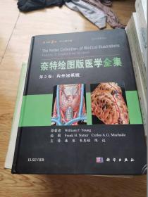 奈特绘图板医学全集第2卷