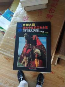 丝绸之路--通向中亚的历史古道