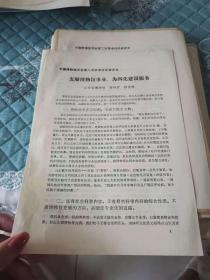 中国博物馆学会第二次学术讨论论文发展博物馆事业为四化建设服务