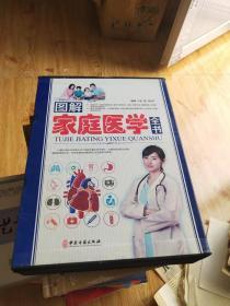 图解家庭医学全书