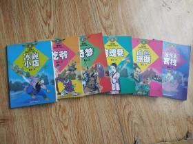 黑翼 悬疑惊奇小说集 全六册