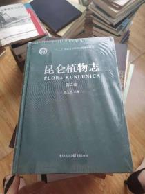 昆仑植物志第二卷