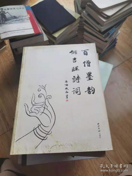 百僧墨韵储吉旺诗词签名