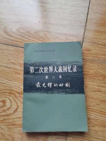 第二次世界大战回忆录第二卷下部第四分册
