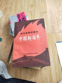 抗日战争时期的中国新闻界