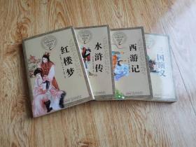 中华国学经典必读书系 四大名著4册彩图版