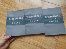 第二次世界大战回忆录第五卷第1,2,3分册