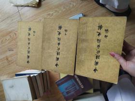 中国现代出版史料初编,二编,甲编,乙编,丁编上下,丙编【7本合售】