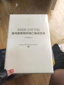 中国科学院近代史研究所同仁著述目录【全新未开封】