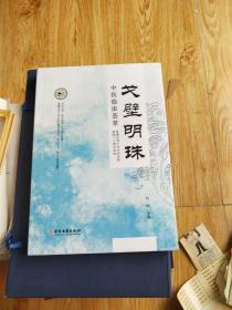 戈壁明珠 中医临床荟萃【全系未开封】
