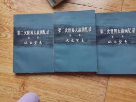 第二次世界大战回忆录第一卷第二,三,四分册