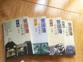 曾国藩传世经典:家训解读 冰鉴解读 语录解读 挺经解读 全四册