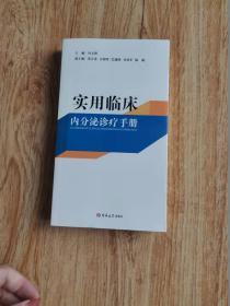 实用临床内分泌诊疗手册