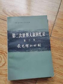 第二次世界大战回忆录 第二卷下部 第三分册