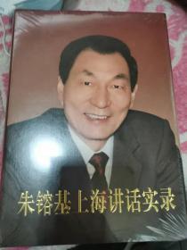 朱镕基上海讲话实录【精装未开封】