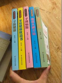 图说国学养生全五册