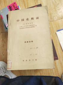中国史概论
