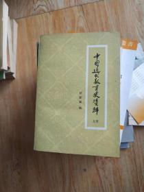 中国近代教育史资料 上