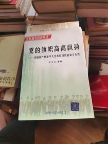 北京高等教育丛书党的旗帜高高飘扬签名带信扎