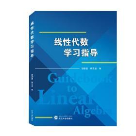 线性代数学习指导 杨志坚 编;胡新启  武汉大学出版社  9787307223219