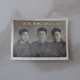河南影像原版老照片收藏《医院留影1956.3.19》658#