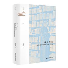 鸣沙丛书·种瓜得豆:清末民初的阅读文化与接受政治(修订版)