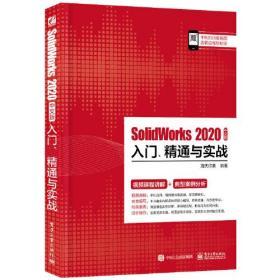 【35】SolidWorks 2020中文版入门、精通与实战9787121408991