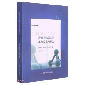 应用化学基础及前沿应用研究