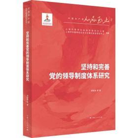 坚持和完善党的领导制度体系研究 周敬青 著 上海人民出版社 9787208170513