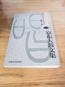 董湘昆京东大鼓文集