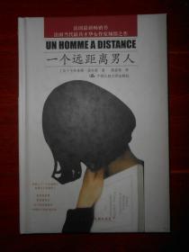 一个远距离男人 精装本(2004年1版1印 正版现货 品好看图)