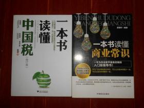 一本书读懂中国税(修订版)+一本书读懂商业常识  共2册合售(<读懂中国税>底封边角及几页书口有小口子 无划迹品好 版次品相看图免争议)